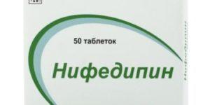 Нифедипин — таблетки от повышенного давления
