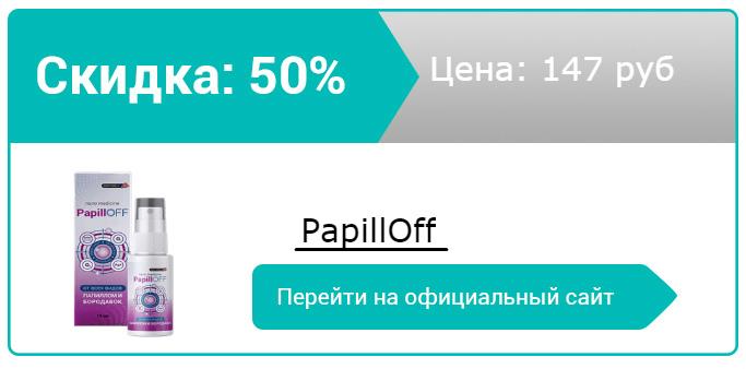 как заказать PapillOff