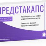 Предстакапс – капсулы для лечения заболеваний предстательной железы