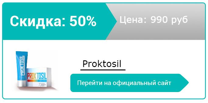 как заказать Proktosil