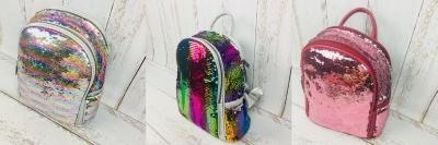 разные цвета рюкзаков с пайетками
