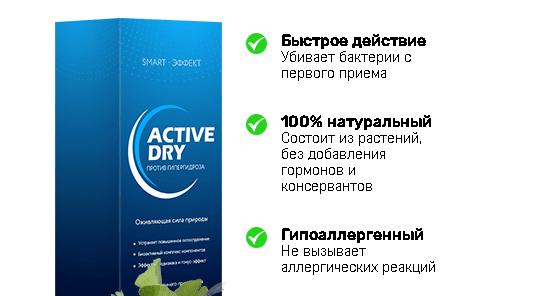 active-dry-deistvie