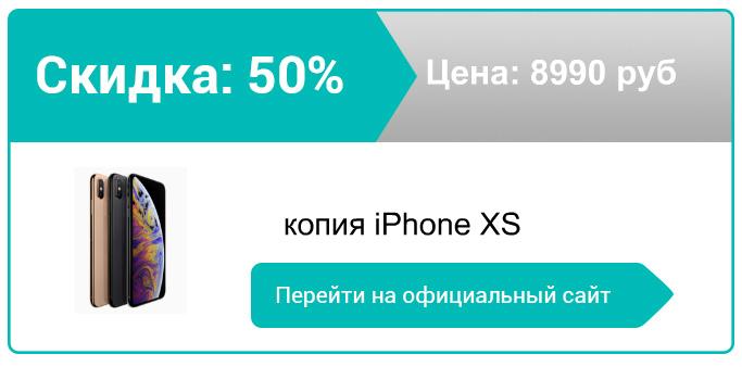 копия iPhone XS