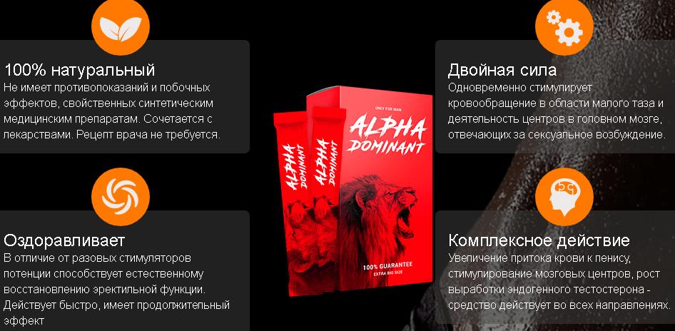 alpha-dominant-deistvie