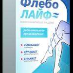 Флеболайф – действенное метод избавления от варикозного расширения вен