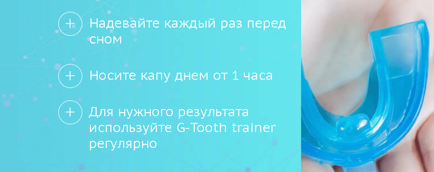 g-tooth-trainer-dostoinstva