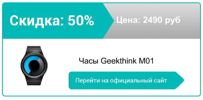 как заказать часы Geekthink M01