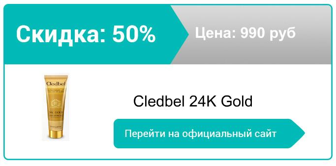 как заказать Cledbel 24K Gold