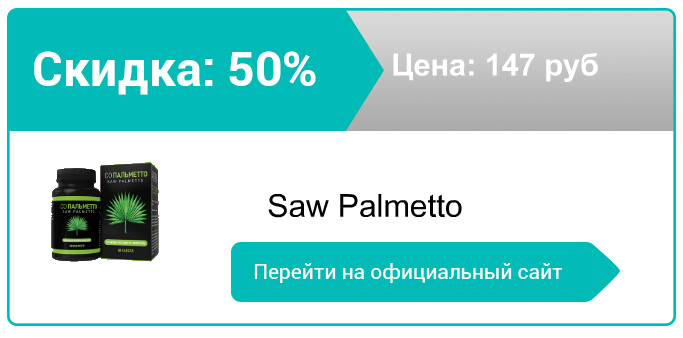как заказать Saw Palmetto
