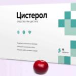 Реальные и отрицательные отзывы о таблетках Цистерол от цистита