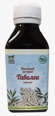 Масляный экстракт Таволги