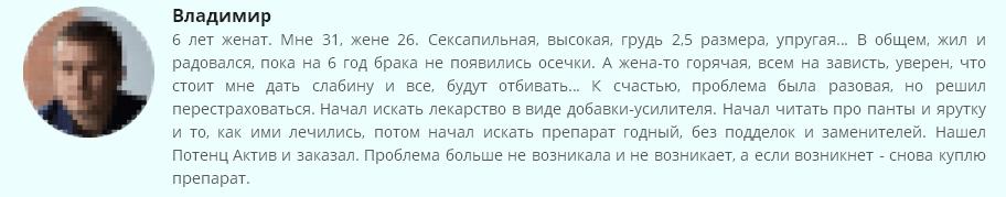 Potenz Aktiv отзывы