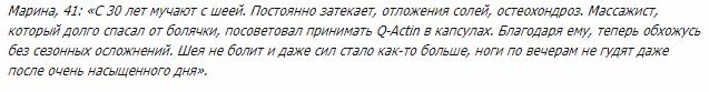 Q-Actin отзывы