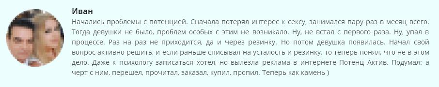 Potenz Aktiv реальные отзывы