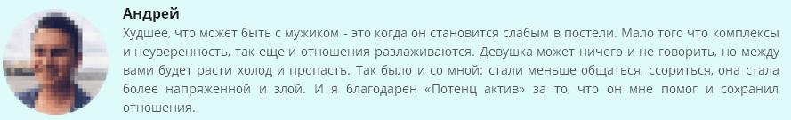 Potenz Aktiv отзывы покупателей