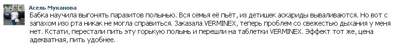 Verminex отзывы покупателей