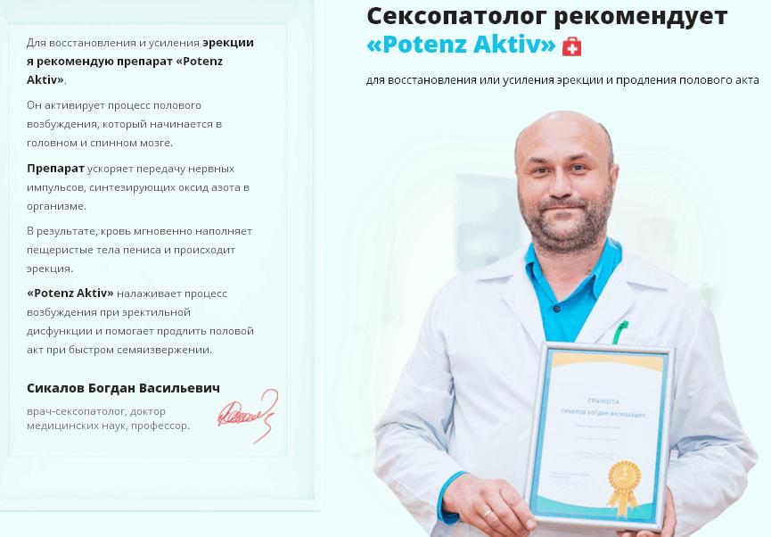 Potenz Aktiv отзывы специалистов
