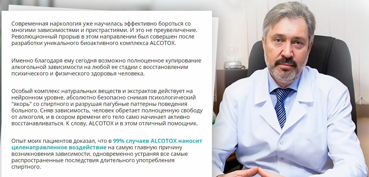Alcotox отзывы специалистов