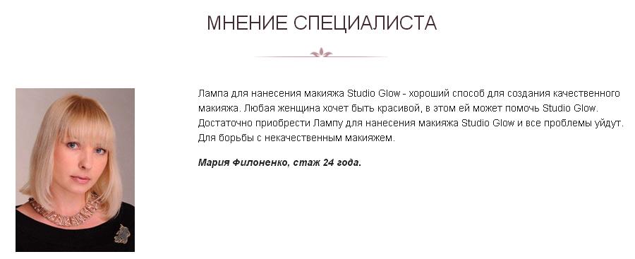 Studio Glow отзывы специалистов