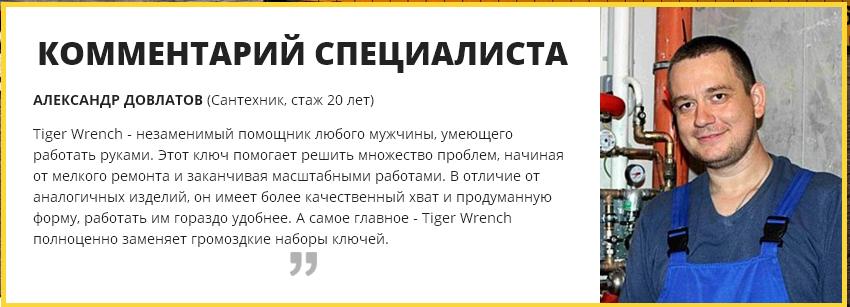 Tiger Wrench отзывы специалистов