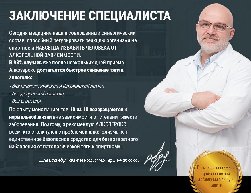 Алкозерокс отзывы специалистов