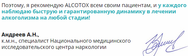 Alcotox реальные отзывы специалистов