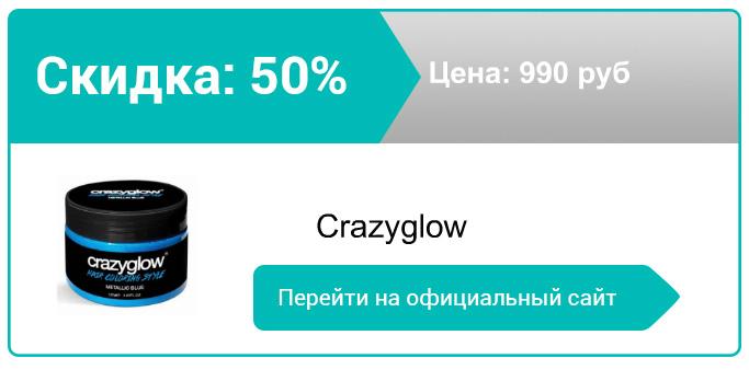как заказать Crazyglow