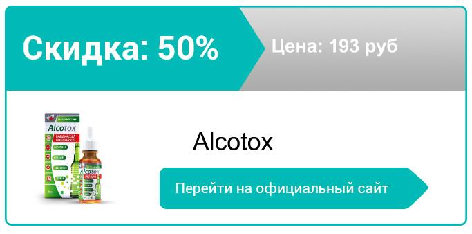 как заказать Alcotox