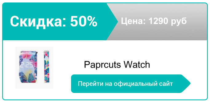 как заказать Paprcuts Watch