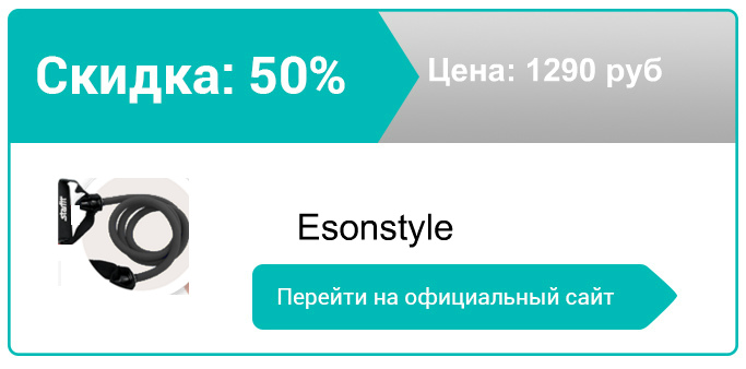 как заказать Esonstyle