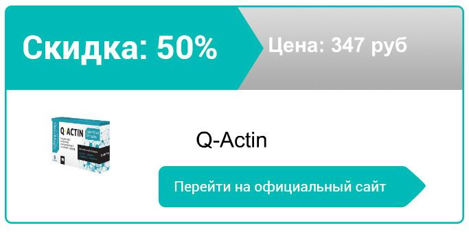 как заказать Q-Actin