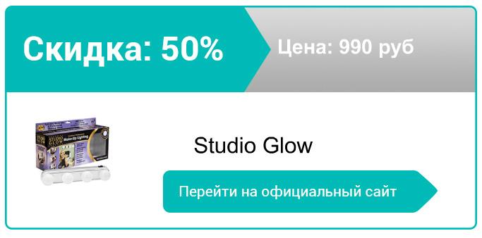 как заказать Studio Glow