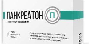 Панкреатон П – капсулы для лечения и профилактики панкреатита