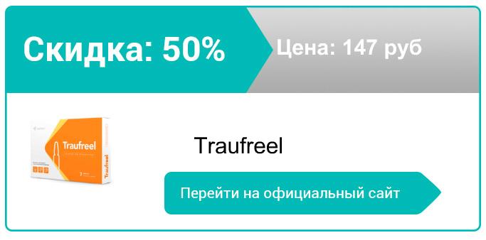 как заказать Traufreel