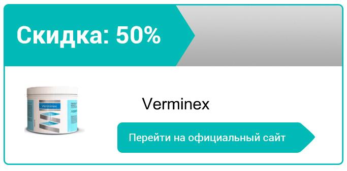 как заказать Verminex