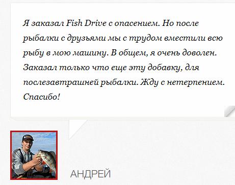 Fish Drive отзывы