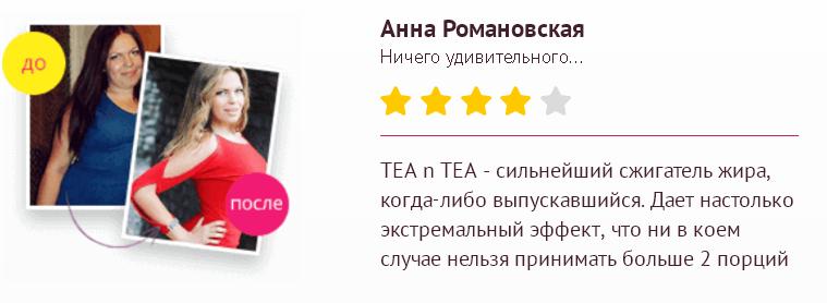 Tea n Tea отзывы