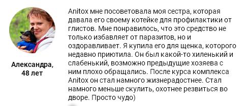 Anitox отзывы