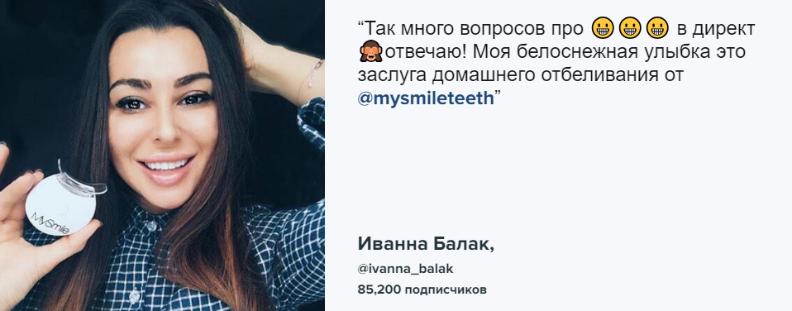 MySmile отзывы