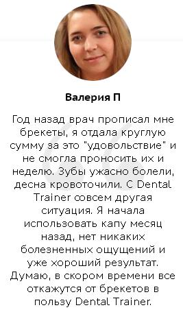 Dental Trainer отзывы