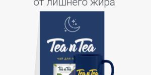 Tea n Tea чай для похудения