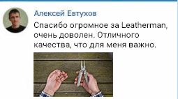 Leatherman отзывы