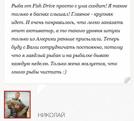 Fish Drive реальные отзывы