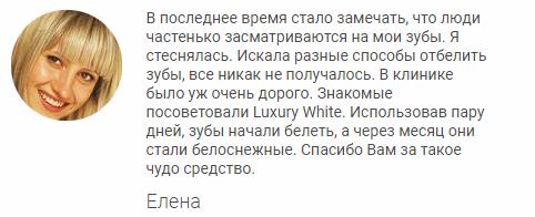 Luxury White Pro отзывы покупателей