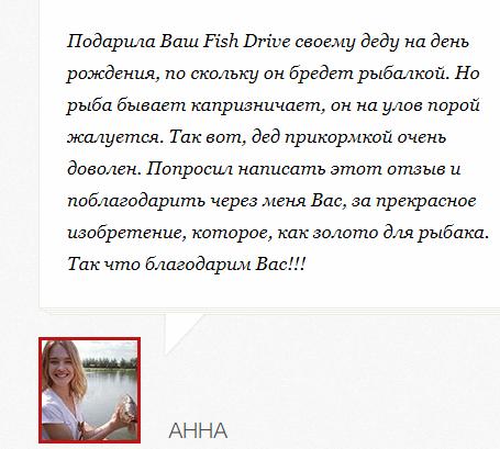 Fish Drive отзывы покупателей