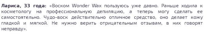 Wonder Wax отзывы покупателей