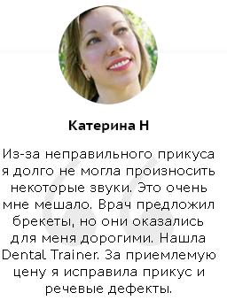 Dental Trainer отзывы покупателей