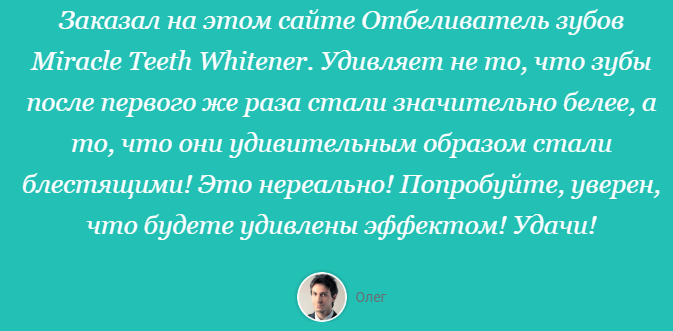 Miracle Teeth Whitener отзывы покупателей