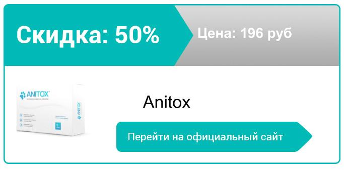 как заказать Anitox