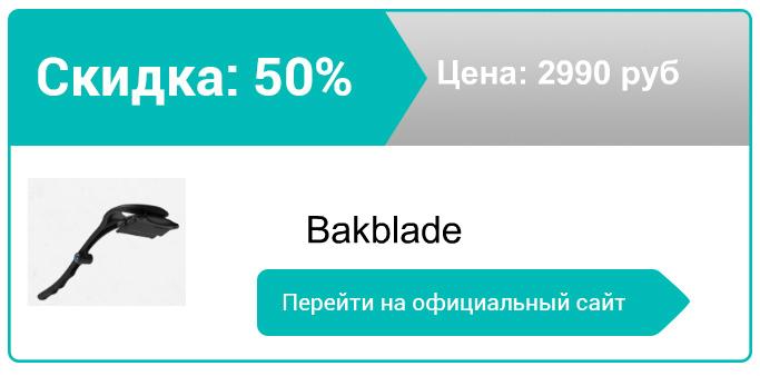 как заказать Bakblade